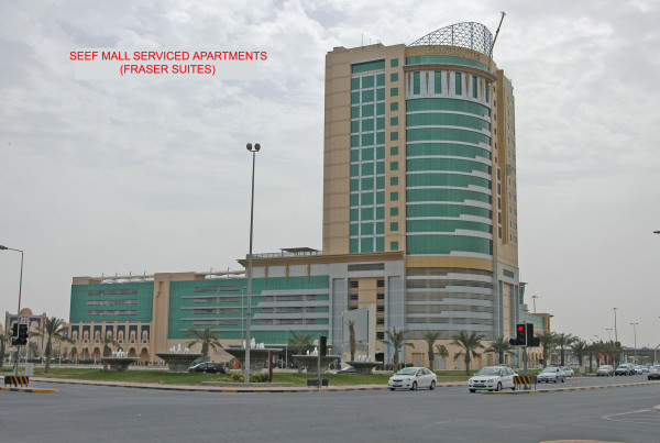 SEEF MALL SERVICED APARTMENTS (FRASER SUITES)